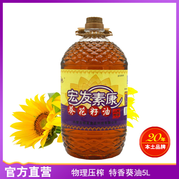 New 5L physical pressing and ripe pressing household edible oil