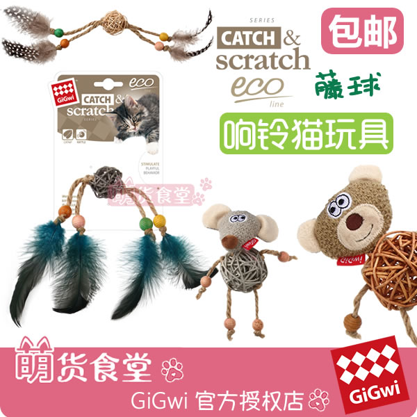 Cute food canteen gigwi officially authorized rattan ball bell cat toys catch hunting mentality package mail