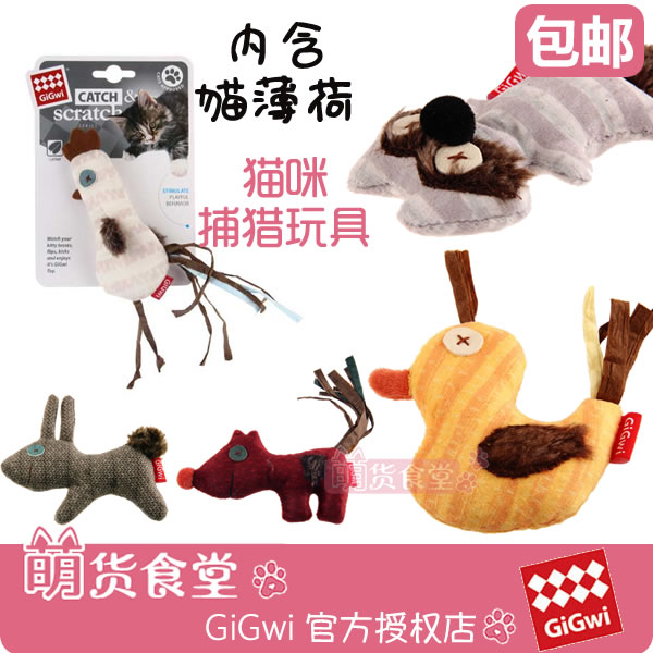 Cute canteen gigwi cat hunting toys plush knitting series with cat Mint washable package