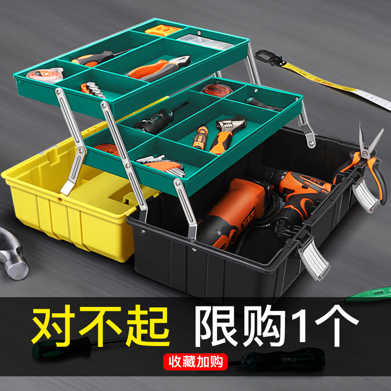 三层工具箱五金工具箱收纳盒工具箱 家用多功能手提式工具收纳箱