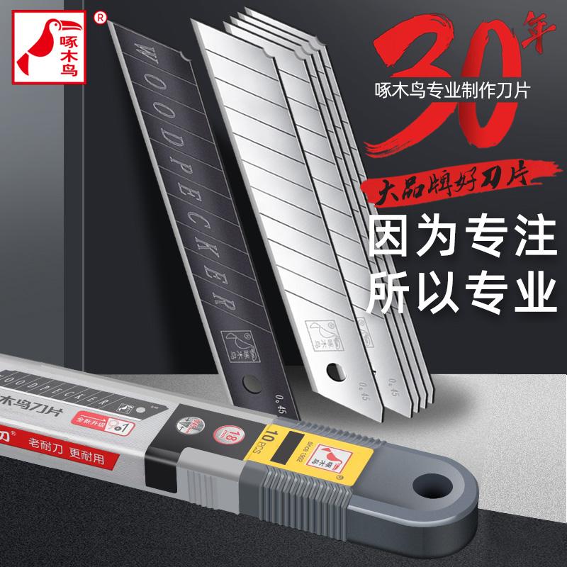 啄木鸟美工刀片大号18mm工业用加厚0.6mm美缝刀裁壁纸小号多用途