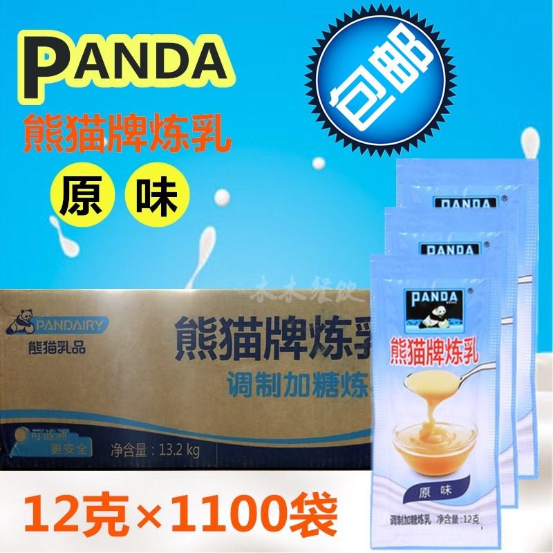 熊猫牌炼乳12g*1100包/整箱原味炼奶 调制加糖炼乳小包装咖啡伴侣