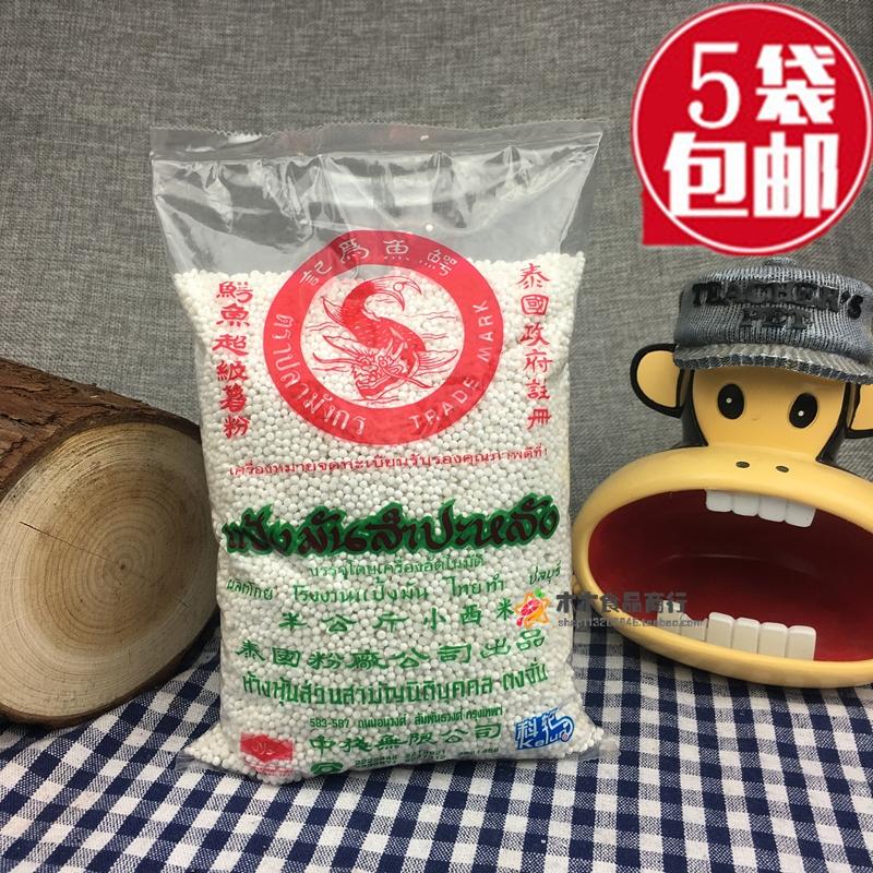 泰国鳄鱼牌白西米500g*5包 进口小西米 椰汁西米露烘焙原料 包邮