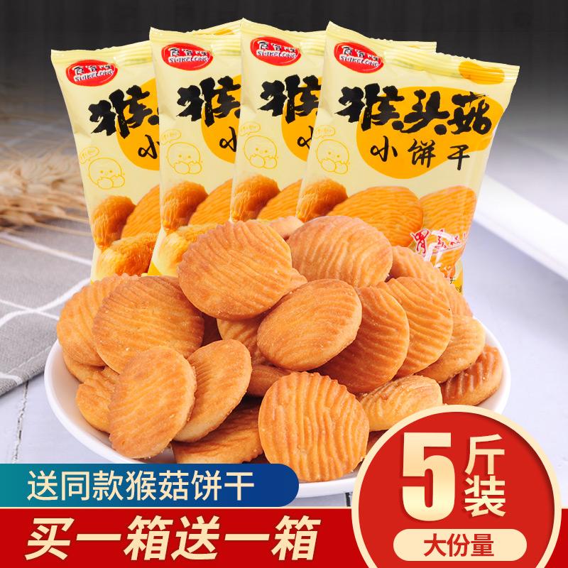 猴菇饼干猴头菇曲奇整箱网红代餐充饥儿童养胃多味散装休闲零食