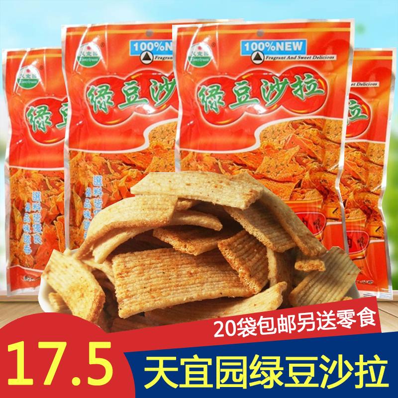 绿豆沙拉20袋 休闲食品 经典膨化小零食锅巴片特色小吃