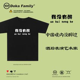 我沒有醉中國境內沒醉過短袖喝酒衣服酒仙酒鬼T恤半袖趣味文字潮圖片