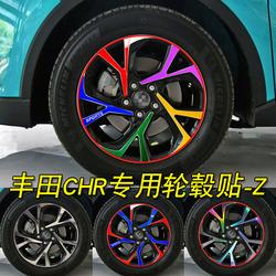 适用于18款丰田CHR专用装饰轮毂贴纸轮胎圈改装车反光遮划痕贴