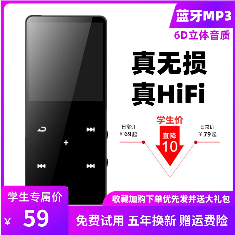藍牙mp3小型隨身聽學生版便捷式mp4可插卡聽歌神器無線耳機可通用