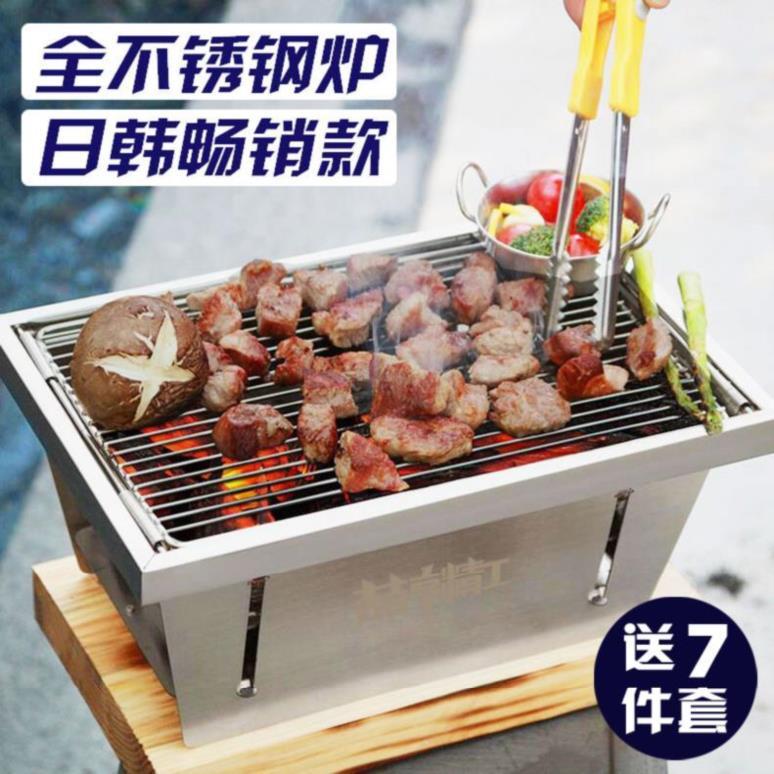 炉具户外烧烤架网红折叠桌面便携炭火野外简易设备耐用碳烤炉烤串