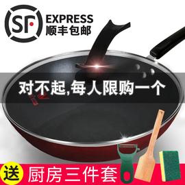 顺丰包邮32CM炒锅不粘锅少油烟锅铁锅煤气燃气电磁炉通用厨房锅图片