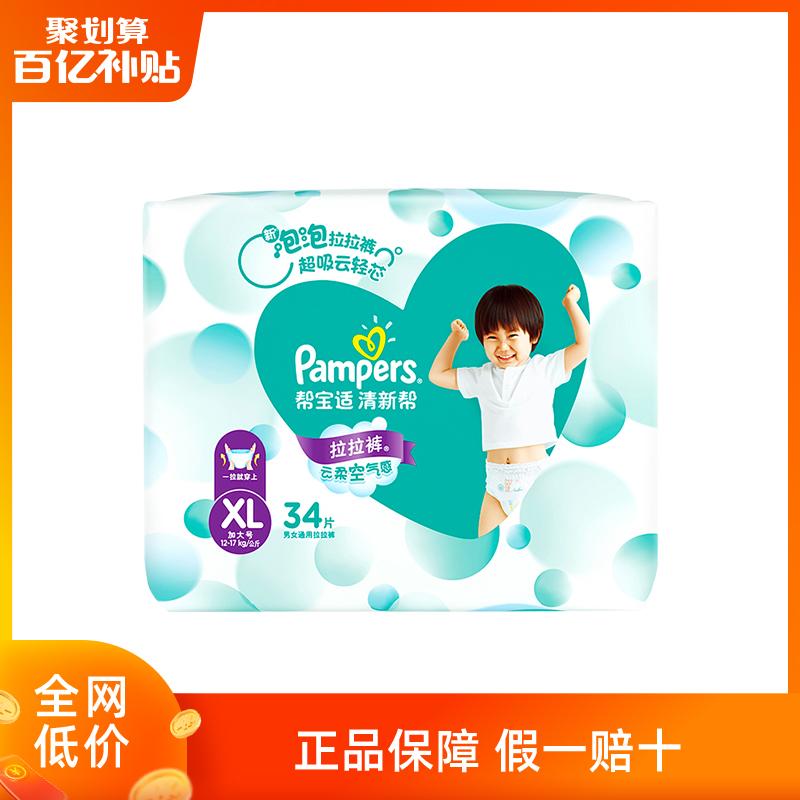 帮宝适清新帮xl34片婴儿超薄拉拉裤