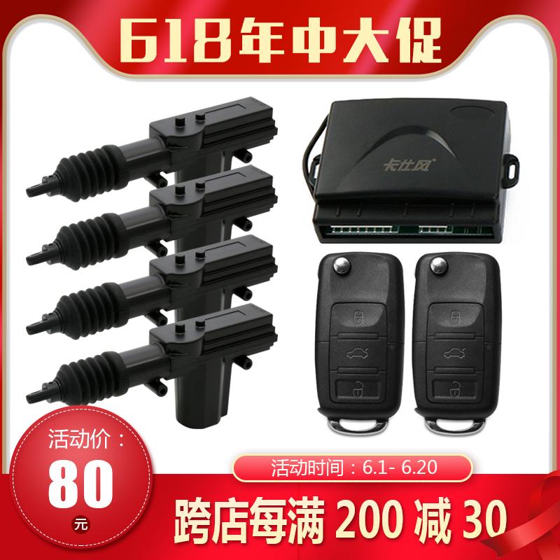 卡仕风 12V通用A6款 12V 带遥控中控锁 电动车 汽车 防盗器 免破