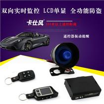 Kashi car anti-theft device two-way anti-theft device car burglar alarm ultra-FAR remote control 300.12-meter v general purpose