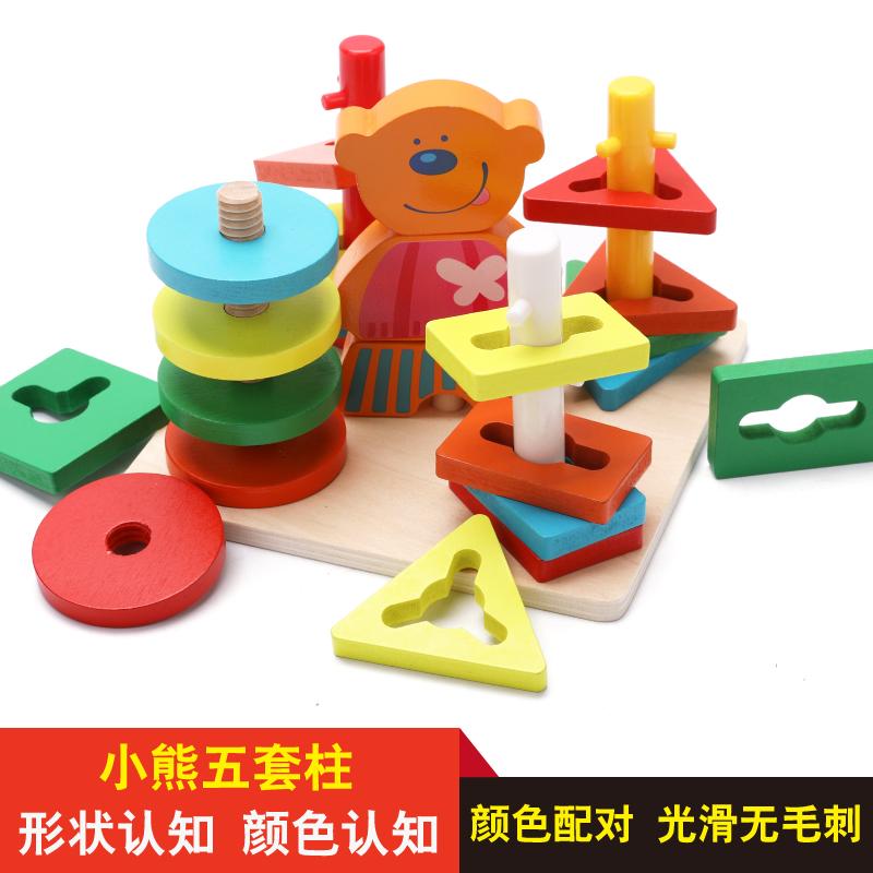 早教认知几何打桩木制儿童玩具