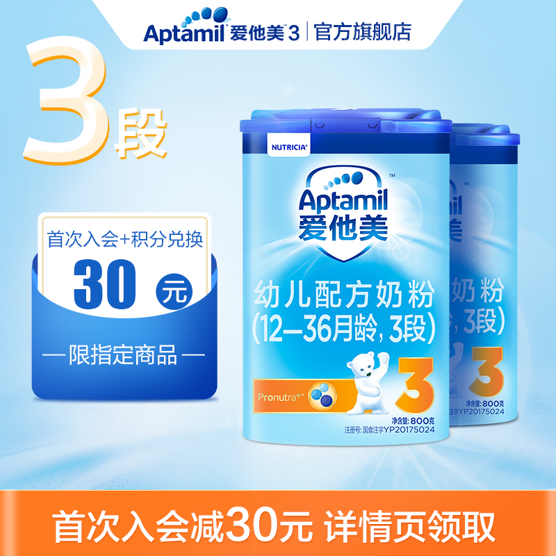 Aptamil爱他美 3段幼儿配方奶粉双罐装 1-3岁 德国进口宝宝牛奶粉