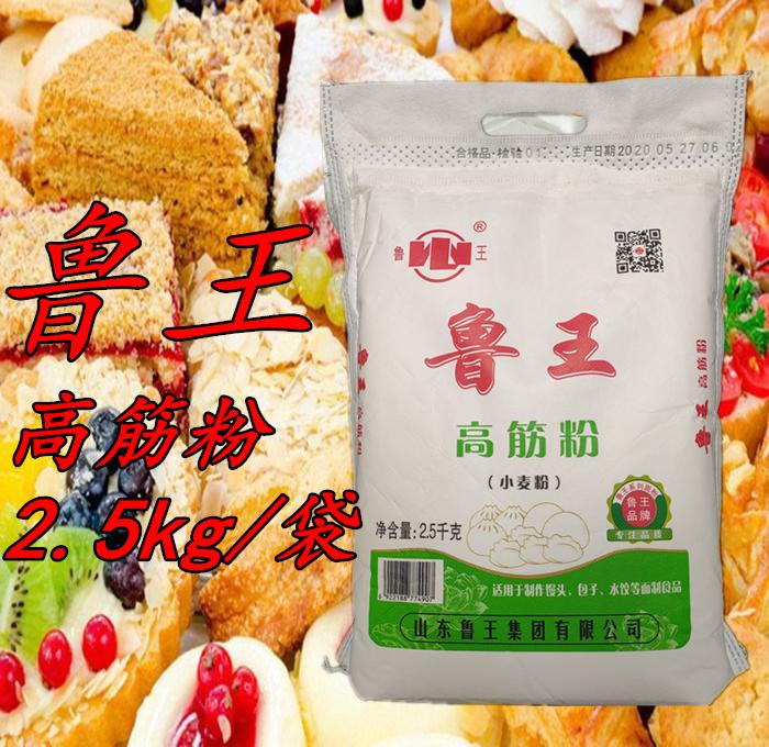 面粉鲁王高筋面2.5kg面包粉水饺包子馒头面条油饼花卷披萨辅食5斤