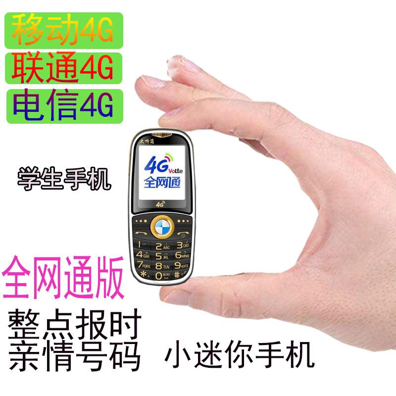 迷你全网通4G老人机学生备用老小手...