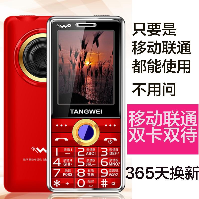 唐为 T112移动联通4G老年人手机直板按键大字大声双卡功能老人机