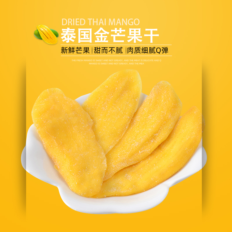 Mrs. Qi: Thailand dried mango 360g large package dried fruit preserved fruit import snacks leisure food