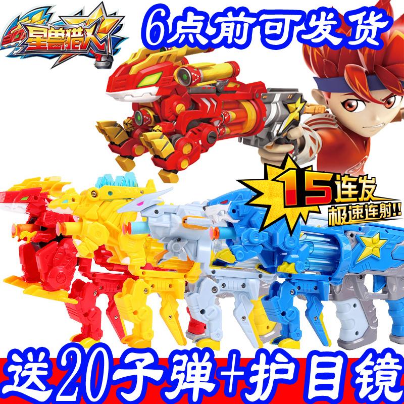 星兽猎人变形玩具 凯炎冰虎电击疾风神枪儿童变形合体机器人套装