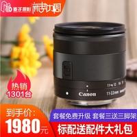 佳能EF-M 11-22mm f/4-5.6 IS STM M3 M6 M5 M50微单广角变焦镜头