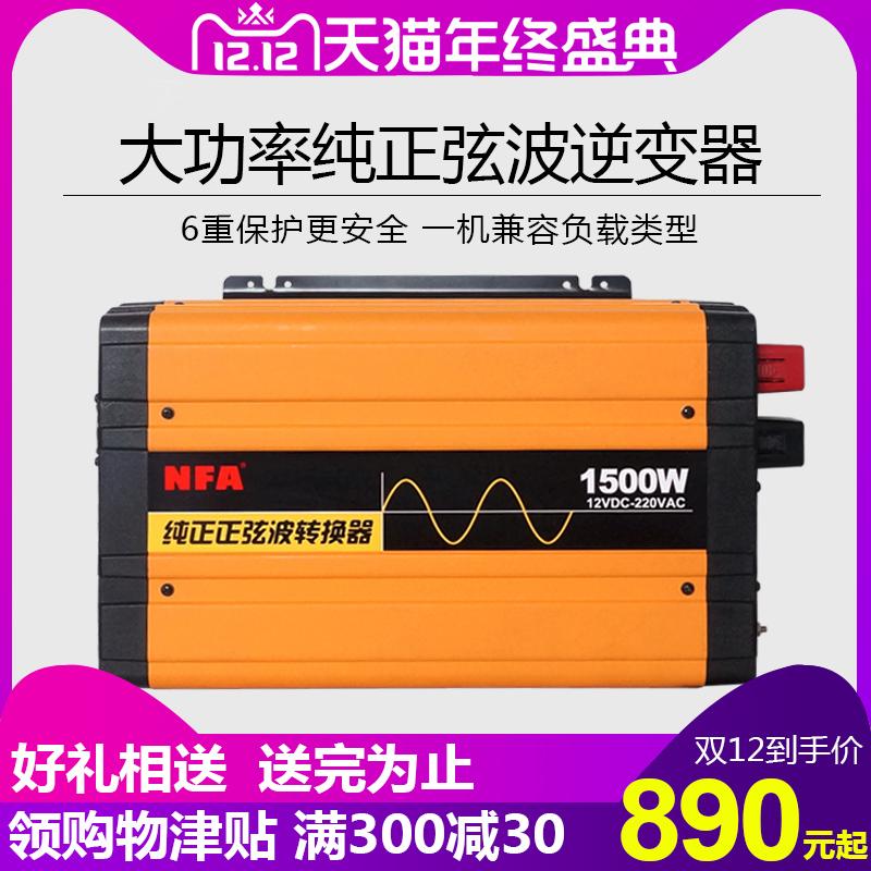 NFA车载纯正弦波逆变器12/24V转220V600W1000W1500W