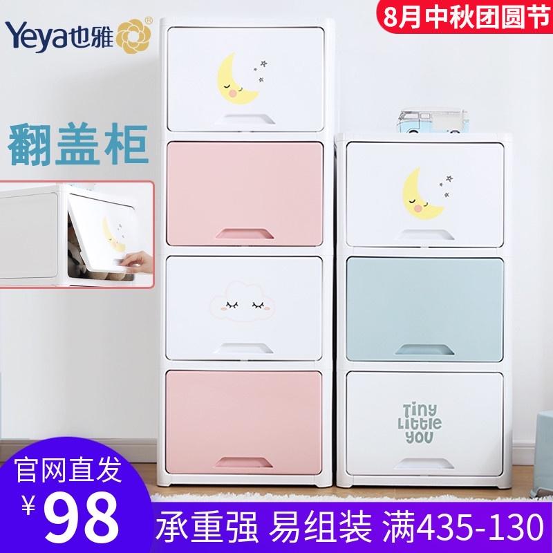 Yeya也雅收纳柜塑料儿童衣柜玩具储物柜子宝宝衣橱自由组合柜多层