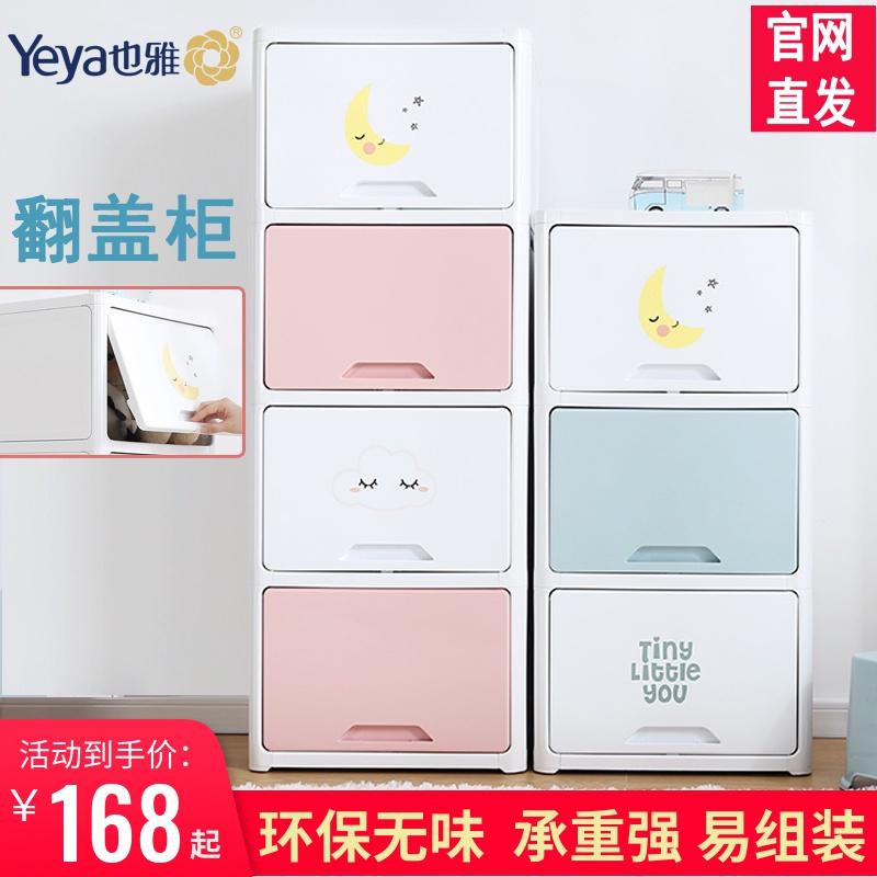 限5000张券Yeya也雅收纳柜塑料儿童衣柜玩具储物柜子宝宝衣橱自由组合柜多层