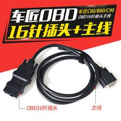 车匠C80/B80/C90柴油共轨解码器电脑故障诊断仪OBD16针插接头主线