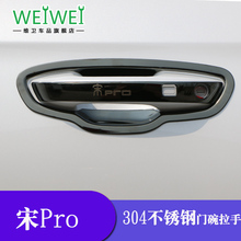 19 BYD Song Qin PRO special decorative fittings stainless steel door bowl handle protection sticker