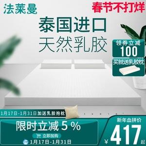 榻榻米天然乳胶床垫1.8m床家用泰国橡胶软垫单人1.2宿舍学生定制