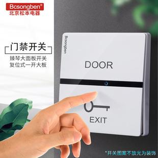 86型暗装 面板开出门紧急按钮门禁自复位钥匙按钮开关 门禁开关