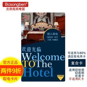 宾馆酒店高频感应卡 低频插卡取电开关磁卡 酒店客房取电通用卡片