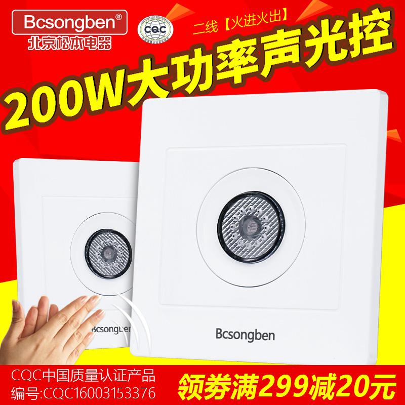 北京松本86型200W大功率LED灯声光控感应延时楼道开关 声控开关