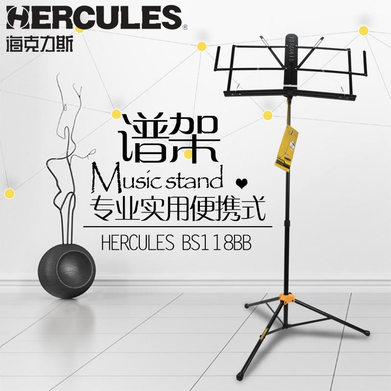 正品海克力斯Hercules乐谱架钢琴吉他大小提琴便携式专业乐普架子