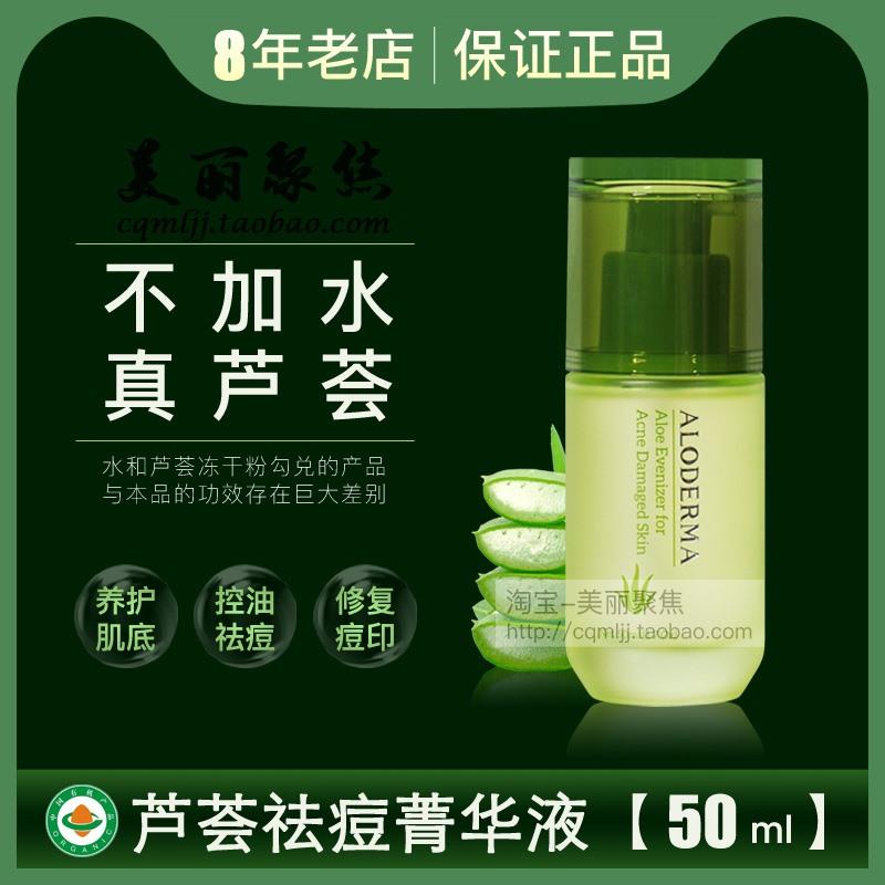 Aloderma瑷露德玛芦荟祛痘菁华液50ml补水保湿控油去痘淡印精华液
