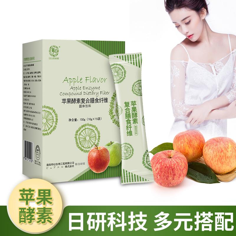 リンゴの酵素の粉の複合の食事の繊維は食事の果実の野菜の孝素の粉の腸を代行して排泊します。