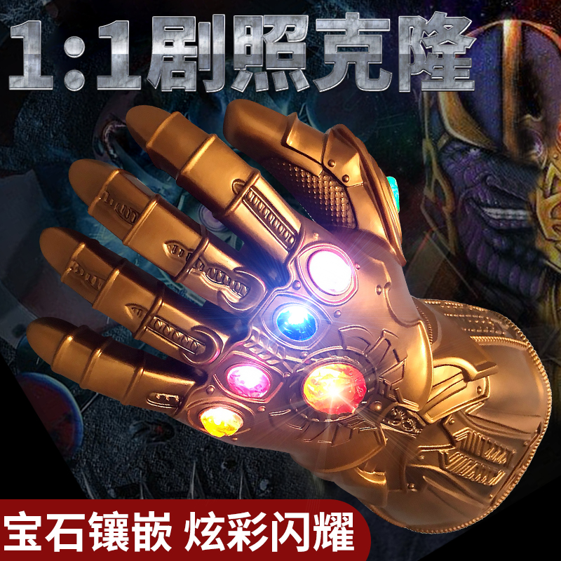 安尚贤复仇者联盟漫威周边灭霸无限手套可穿戴发光宝石无线战争