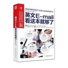 英文E-mail 看这本就够了  商务英语信函电子邮件宝典 学英语 口语单词会话 英语会话 畅销外语书籍