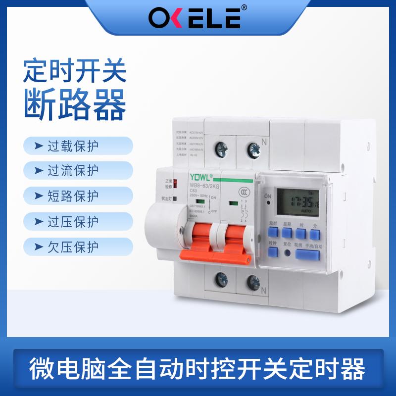 微电脑全自动时控开关定时器大功率增氧泵电源时间控制器220/380V,可领取10元天猫优惠券