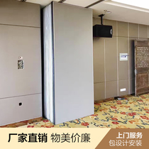 South One Kang Hotel activities mobile partition wall High partition partition rotating folding door Moving wall Factory