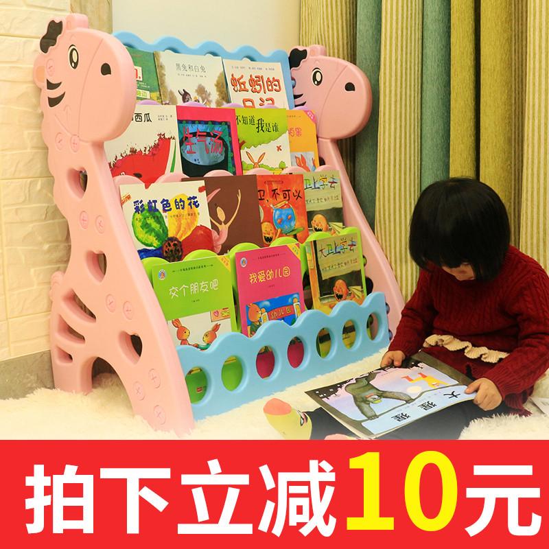 Ребенок книжная полка ребенок маленькая книга кабинет студент мультики пластик легко этаж детский сад хранение окрашенный это шоу книжная полка