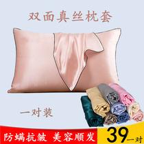 双面美容真丝枕套单人丝绸枕芯套蚕丝枕巾套冰丝乳胶枕套一对装