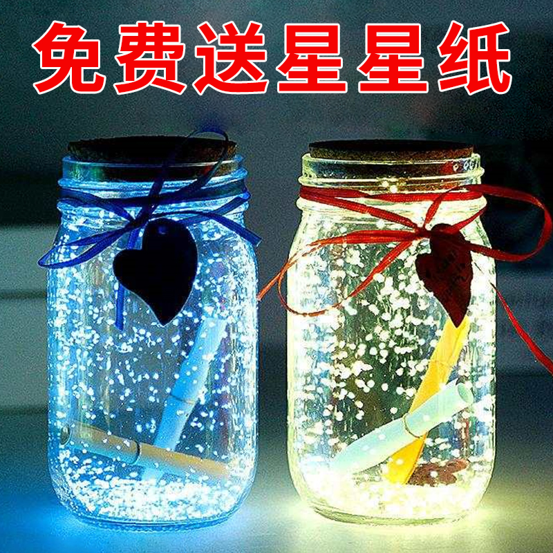 星星折纸玻璃瓶夜光许愿瓶520创意星空瓶幸运荧光漂流瓶生日礼物