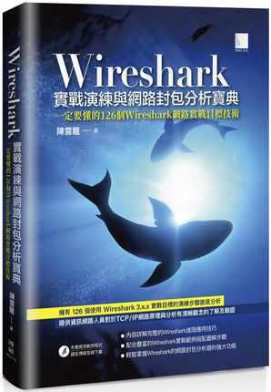 预售 陈云龙 Wireshark实战演练与网络封包分析宝典 博硕 原版进口书