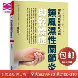 现货 原版进口书 謝松洲《謝松洲談免疫風濕病:類風濕性關節炎與乾燥症》大塊文化