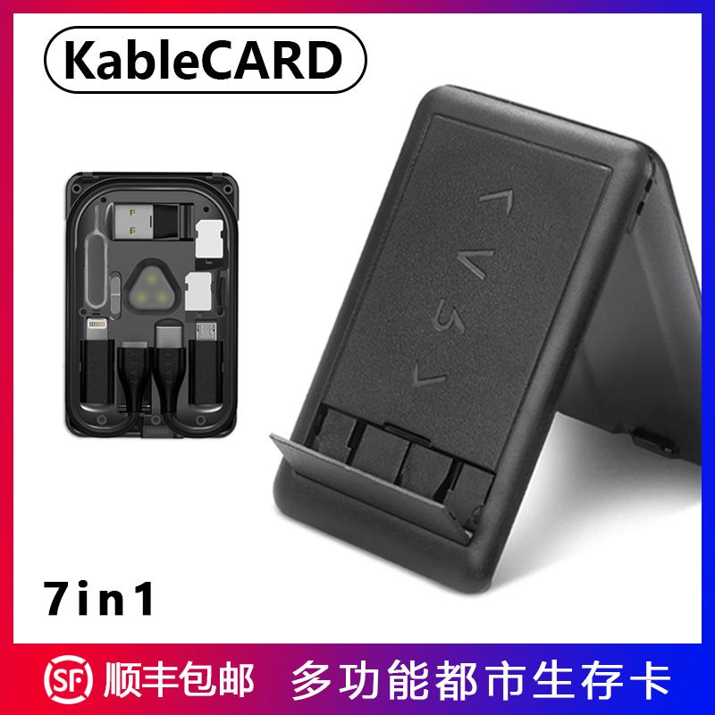 KableCARD都市生存卡 多功能手机数码工具包城市便携旅行充电卡片收纳Kable CARD都市生活卡3C功能公具盒