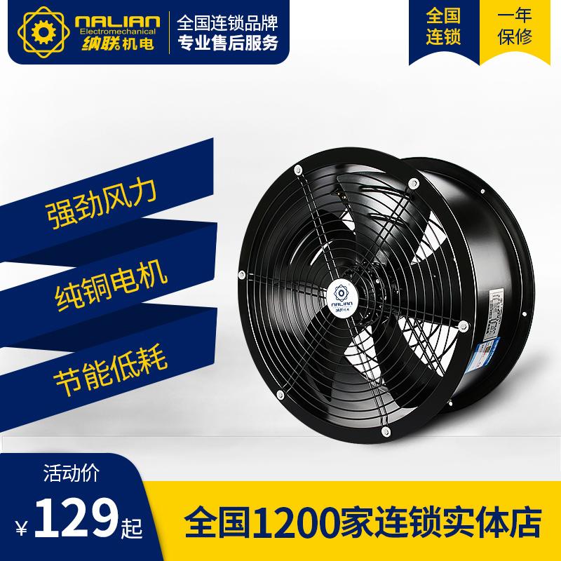 纳联外转子轴流风机220v管道吸油烟风机工业厨房强力排风换气扇