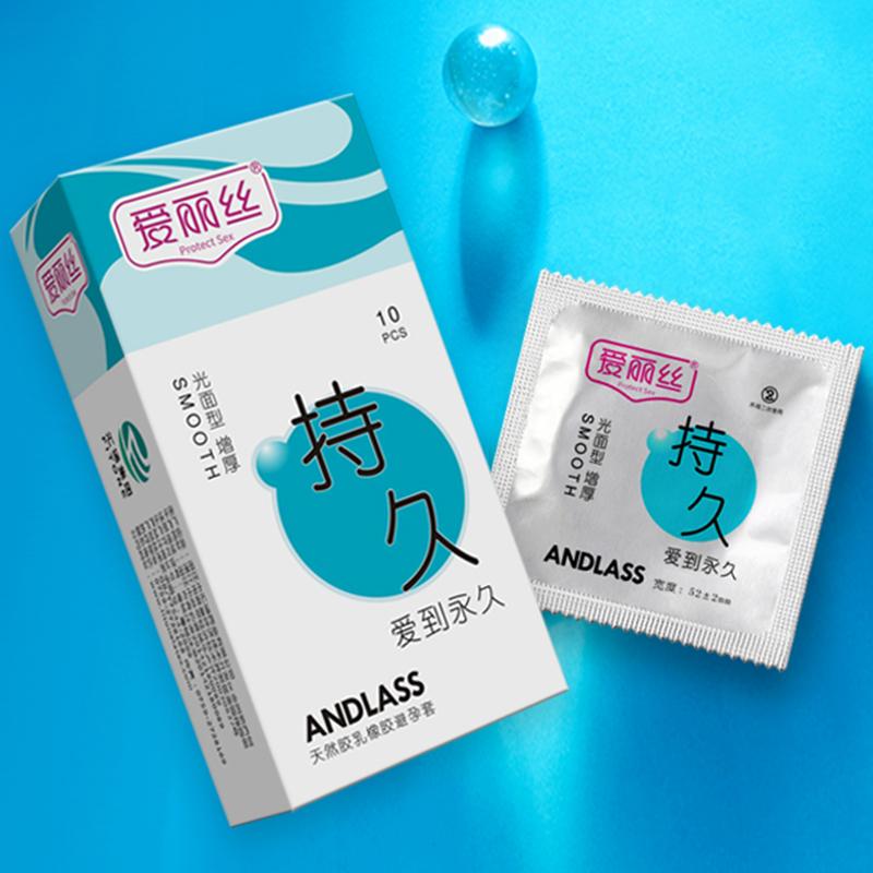 爱丽丝避孕套持久天然胶乳胶避孕套光面型10只/3只避孕套男