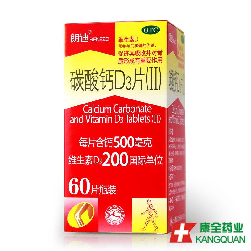 朗迪 碳酸钙D3片(II) 60片儿童妊娠哺乳期妇女老年人等的钙补充剂